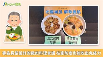 專為長輩設計的雞肉料理食譜 在家防疫也能吃出免疫力