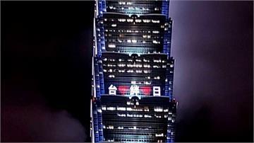 「台日友情永流傳」 101大樓點燈喊共度難關