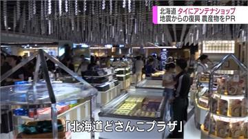 北海道災後振興 曼谷日系百貨設置商品專區