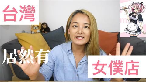 女僕店有春色?旅英網友愧疚改觀 興奮喊:想去台灣體驗