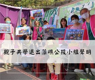 快新聞/震撼彈! 「親子共學」宣布退出藻礁公投小組