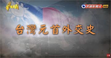 台灣演義/從李登輝到蔡英文!直選以來台灣元首外交史|2019.02