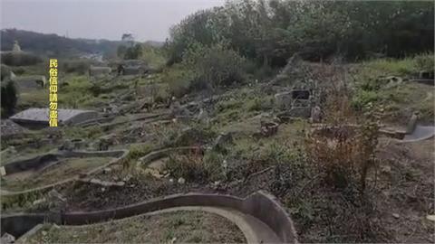 壞了風水?竹科徵地公告 竟在墳墓上釘木樁
