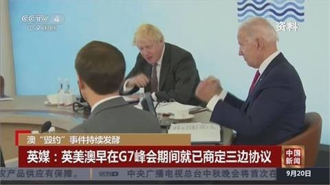 潛艦合約引爆外交危機 法國防長取消會晤英國防大臣