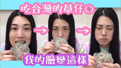 竟不是甜點?日本女生初嚐台灣美食草仔粿 皺眉評:被這味道嚇到了