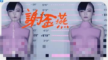 謝金燕小巨蛋演唱會取消送口罩引反彈!霸氣加碼送1人3片