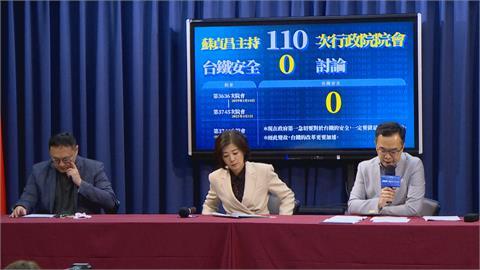 國民黨檢討「太魯閣號事故」要蘇貞昌下台!綠委:勿政治算計