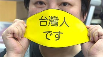 出國怕被認成中國人 民眾搶訂「我是台灣人」客製化口罩