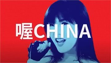 招名威講「中華民國」遭要求道歉 劉樂妍舔共激讚:好樣的
