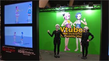 真人網紅靠邊站 日本推「V Tuber」更有人性