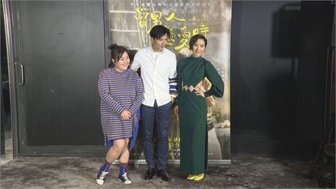 台式浪漫電影《當男人戀愛時》! 邱澤、鍾欣凌耍壞顛覆形象演出