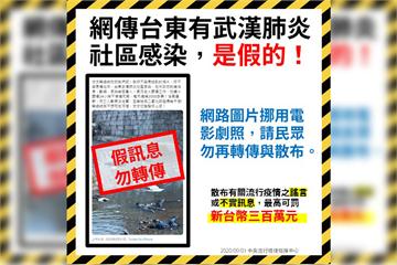 快新聞/網傳台東武漢肺炎社區感染「浮屍遍野」 指揮中心:散播假消息最高可罰300萬