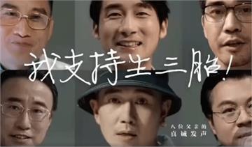 中國官宣8父親「支持生三胎」引大陸網友爆氣:支持男人自己生三胎
