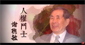 台灣演義/一生微笑鬥強權!台灣自救宣言起草人 謝聰敏傳|2019.09