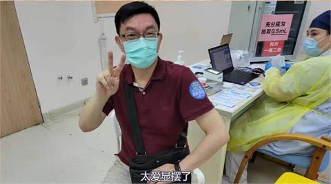 台大教授飛中國打疫苗!竟拍影片高喊:太愛炫耀、太高興了