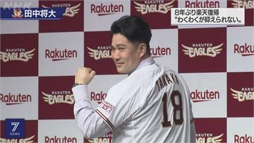 田中個人球迷俱樂部 VIP會員要價近50萬元