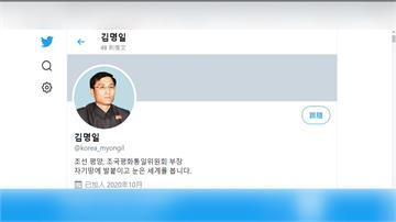 北朝鮮居民開設推特帳號 文章發好發滿