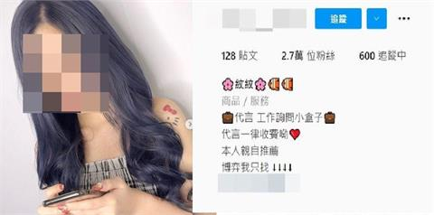 快新聞/史燕雪愛女駁販毒身份遭起底 長相甜美IG坐擁2.7萬粉絲