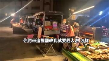 罷韓志工擺攤遭里長驅趕 還被恐嚇「要開車來撞」