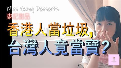 港人移民來台奇怪3件事 這張紙香港人當垃圾「在台卻是寶」