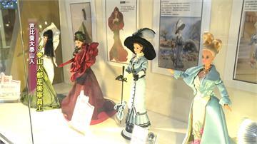 家喻戶曉的玩具霸主!「芭比娃娃」出生地就在台灣