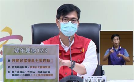 快新聞/防端午疫情擴散!陳其邁宣布:要求「返鄉民眾自我健康管理」
