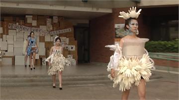 一身勁裝竟都是塑膠廢料?!弘光科大打造時尚裝扮