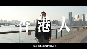「沒有投票權的香港人」的呼籲!杜汶澤:請大家珍惜自己的權利