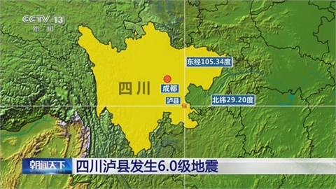 快新聞/中國四川瀘縣今晨規模6.0強震 目前釀2死53傷