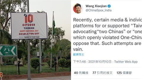 中國駐印官員見「印度狂賀台灣國慶」氣炸!發文抨擊反帶動挺台熱潮