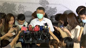北市府涉貪檢調搜索3次 柯文哲:台北還是全台最清廉