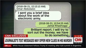 關鍵簡訊?沙國記者遇害前 CIA:王儲曾傳出11封簡訊