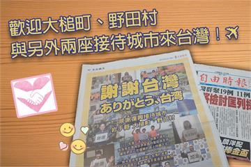 快新聞/登報感謝台灣311援手! 日本「復興感謝接待城市」帶寶可夢進駐台北國際動漫節