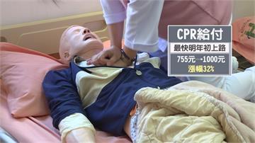 CPR比腳底按摩還便宜?健保署擬調漲費用
