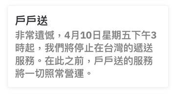 快新聞/退出台灣!外送平台「戶戶送」:4月10日下午3點起終止服務