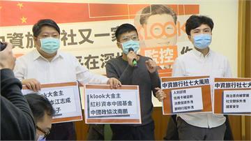 台灣客路被控有中資背景前中國政委當金主?業者:不實指控