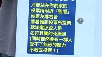 高雄民政局長呼籲「讓投票者有壓力」!律師:違法機率大