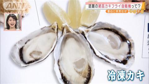 廣島水產難出口 業者推出炸牡蠣販賣機