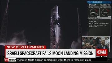 「創世紀號」引擎失靈墜毀 以色列登月夢碎
