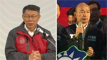 六都施政一周年滿意度民調出爐!柯文哲、韓國瑜北高雙墊底