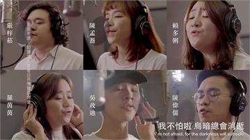 黃連煜攜手30歌手!打造客語防疫歌《Yes We Can》為台灣加油