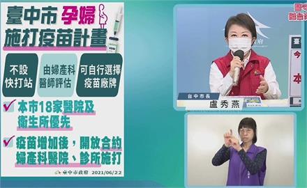 快新聞/孕婦即起自選品牌接種疫苗! 盧秀燕:不設快打站「由醫師評估施打」