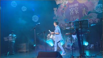 2020桃園客家音樂節登場系列活動「樂光燦爛」重現經典