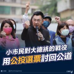 快新聞/黃捷罷免案未過! 江啟臣稱還要再用公投討回公道