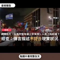 事實查核/【錯誤】網傳影片「9/27 日前,以色列政府宣布第三針失效,未來只有接種了四針的人才會被算作『完全接種』....以色列人民走上街頭抗議疫苗護照 」?