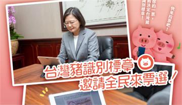 快新聞/推「台灣豬識別標章」 蔡英文自信台灣豬不怕競爭:共同支持台灣農業!