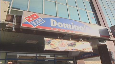 晶華飯店出售「達美樂」股份 澳洲集團17億台幣接手