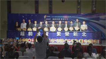 新北聯合招商大會 促進後疫情時代台灣經濟發展