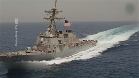 美驅逐艦6度通過台海 中國批美「搞軍事橫行」