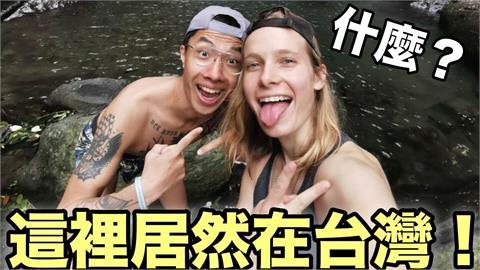 環島冒險10天讓她離不開 3景點讓老外驚嘆:世界級美景竟然在台灣